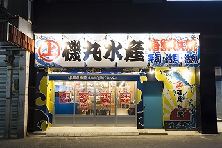 磯丸水産 名駅柳橋店